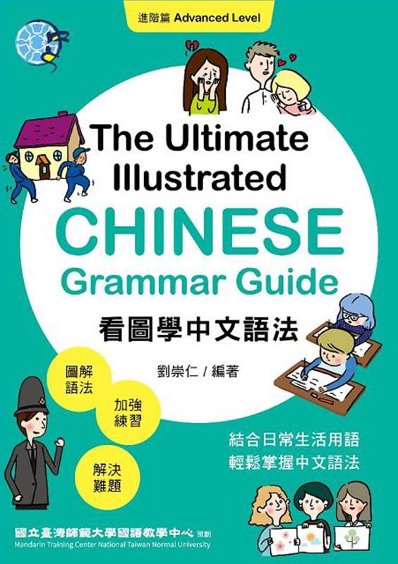 看圖學中文語法 進階篇