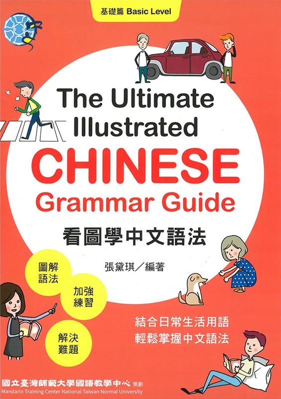 看圖學中文語法 基礎篇