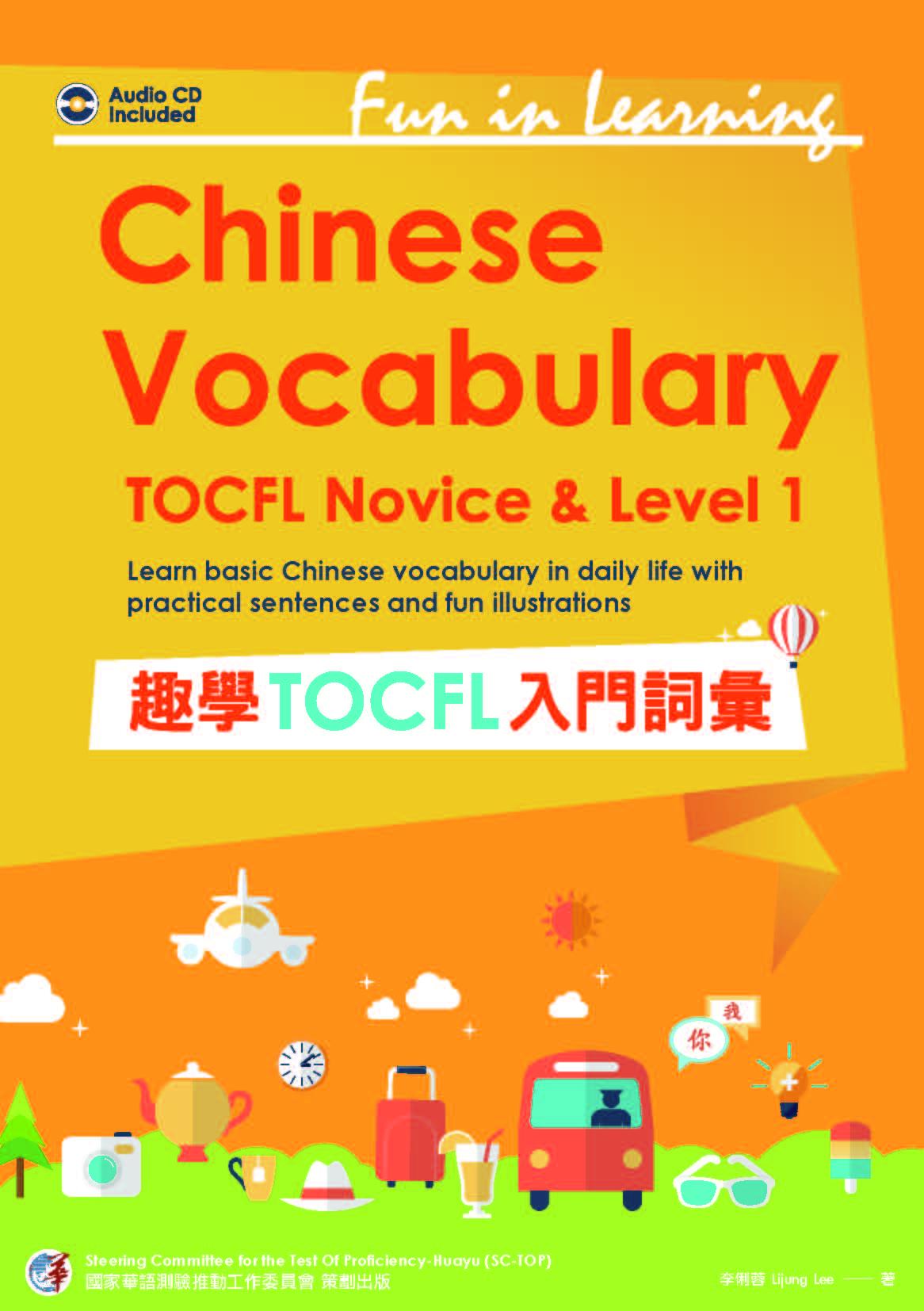 趣學TOCFL入門詞彙